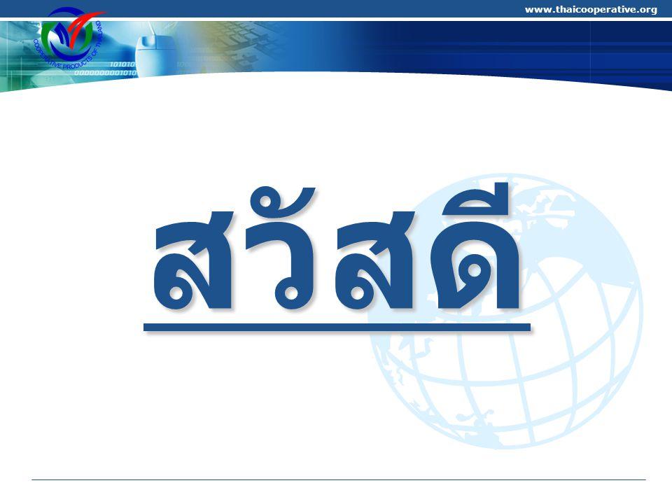 www.thaicooperative.orgสวัสดี