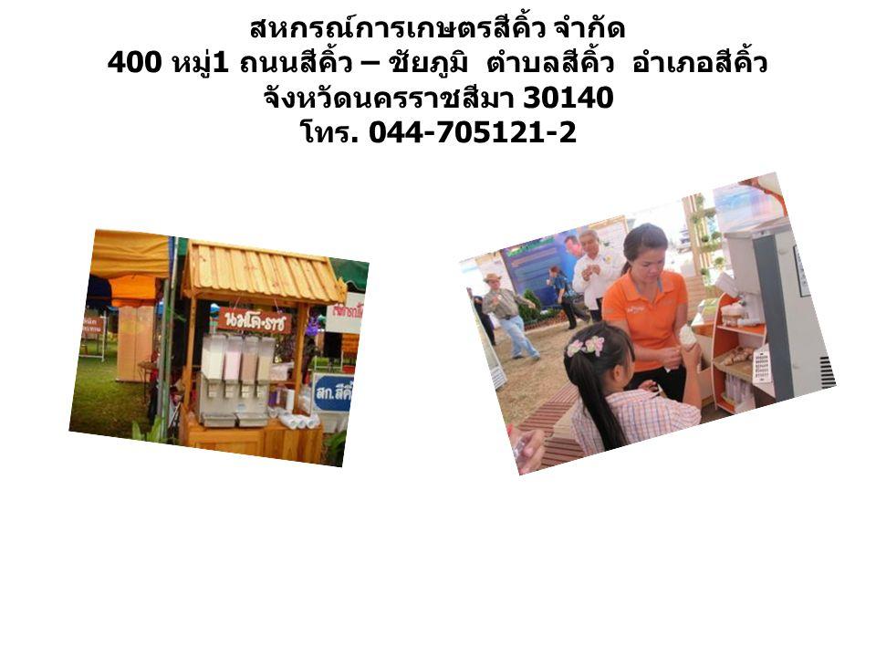สหกรณ์โคนมพัทลุง จำกัด 35/1 หมู่ 1 ถนนพัทลุง - ตรัง ตำบลนาท่อม อำเภอเมือง จังหวัดพัทลุง 93000 โทร.