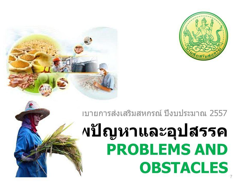 สภาพปัญหาและอุปสรรค PROBLEMS AND OBSTACLES นโยบายการส่งเสริมสหกรณ์ ปีงบประมาณ 2557 7