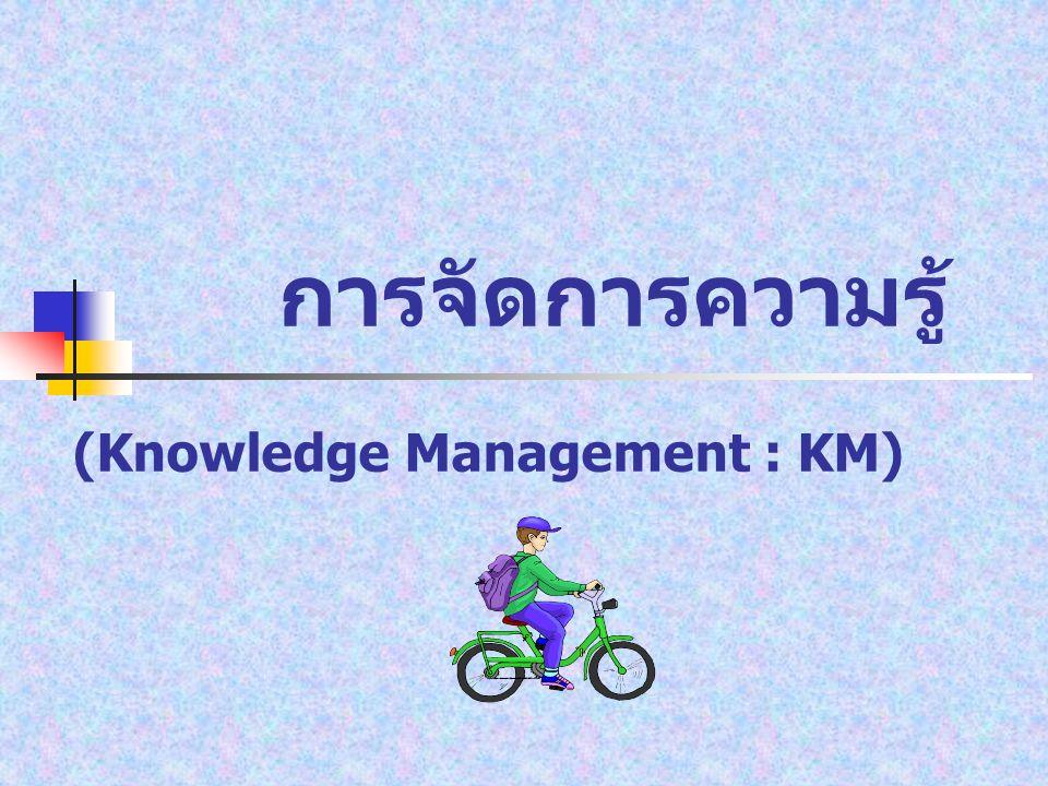 คนสำคัญที่ดำเนินการจัดการ ความรู้