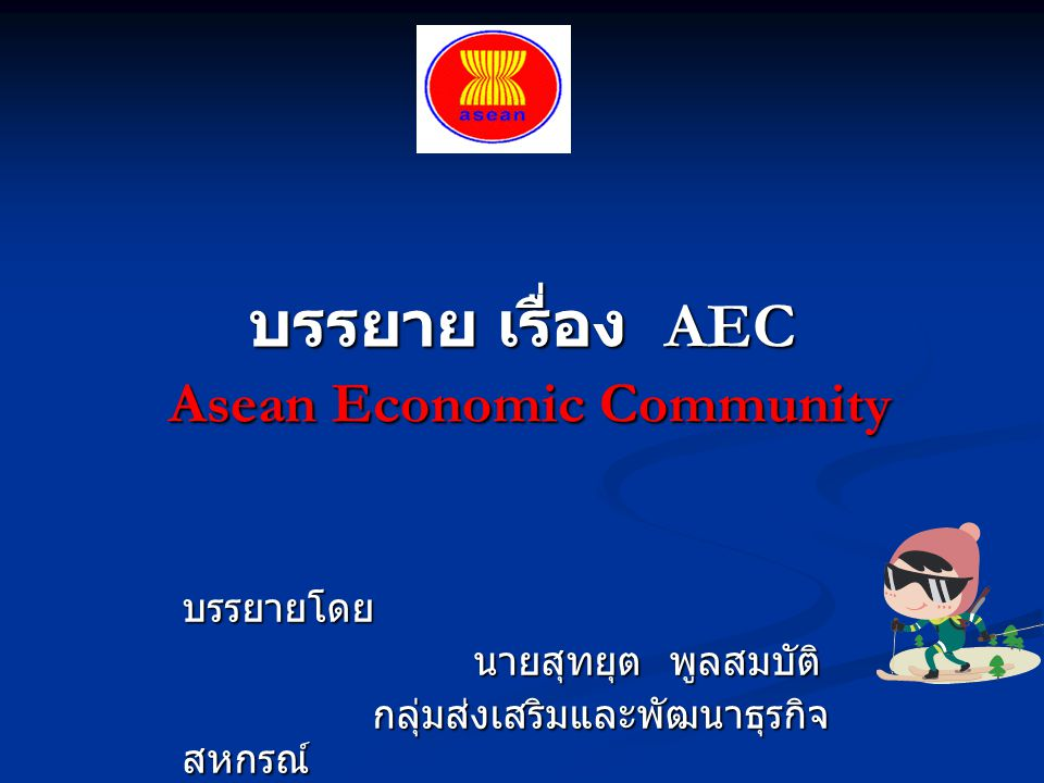 Asean Economic Community : AEC ประชาคมเศรษฐกิจอาเซียน การบริหารการตลาดของสหกรณ์ในยุค AEC 1.