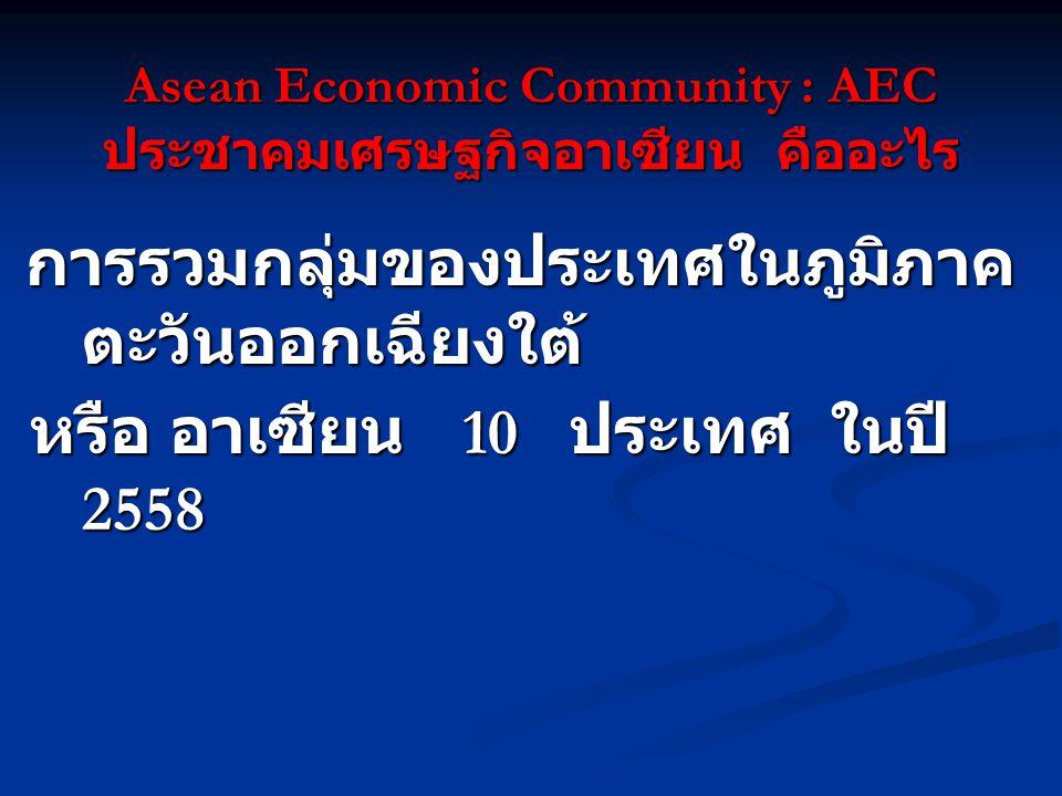 วัตถุประสงค์ AEC เพื่อลดอุปสรรคทางด้านการค้า และ การลงทุนให้เหลือน้อยที่สุด ซึ่งจะ ไปสู่การกินดีอยู่ดีของประชาชนใน ประเทศ และลดช่องว่างการเหลื่อม ล้ำทางสังคมให้น้อยลง