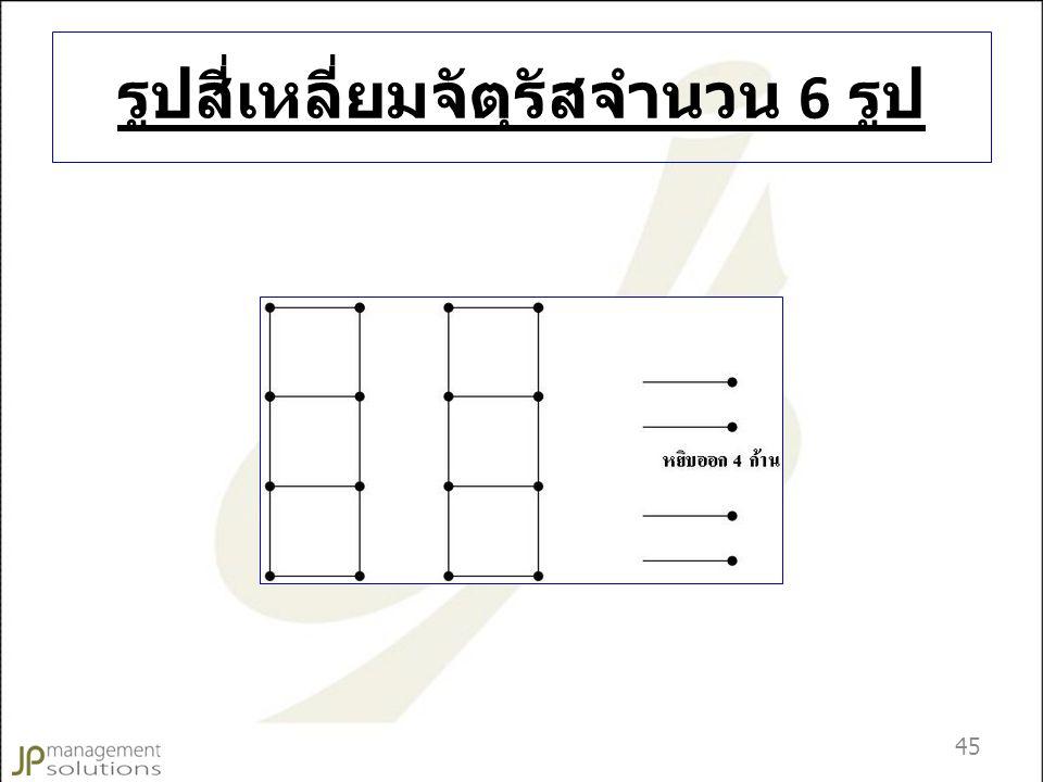 รูปสี่เหลี่ยมจัตุรัสจำนวน 6 รูป 45