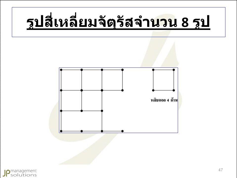 รูปสี่เหลี่ยมจัตุรัสจำนวน 8 รูป 47