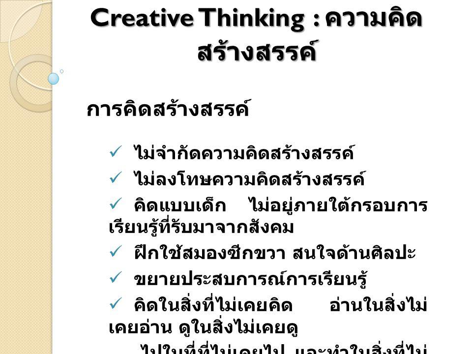Creative Thinking : ความคิด สร้างสรรค์ การคิดสร้างสรรค์ ไม่จำกัดความคิดสร้างสรรค์ ไม่ลงโทษความคิดสร้างสรรค์ คิดแบบเด็ก ไม่อยู่ภายใต้กรอบการ เรียนรู้ที