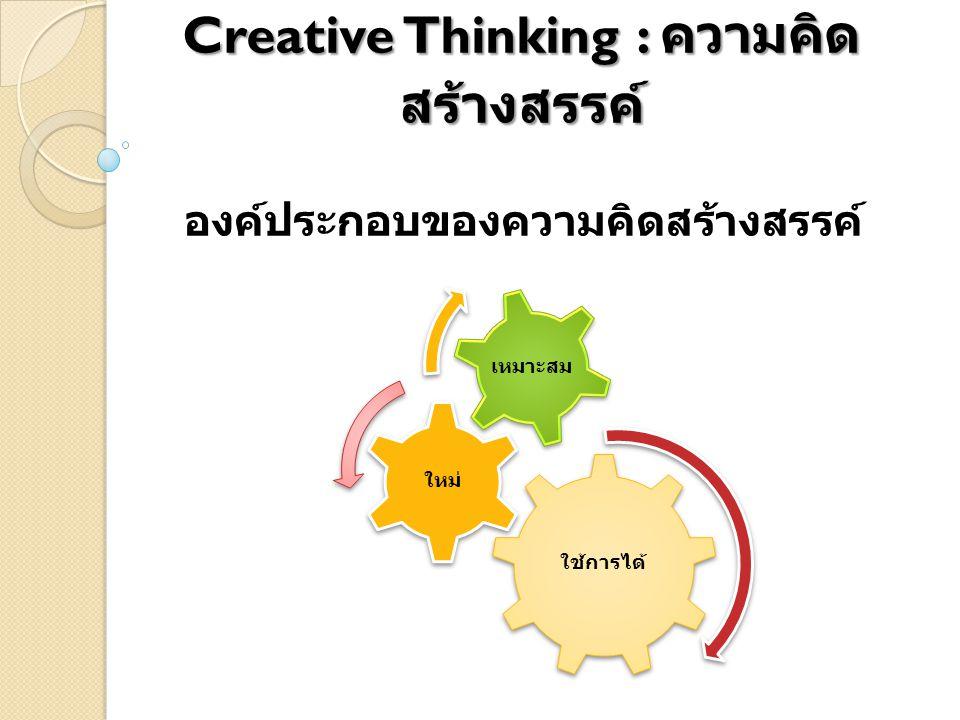 Creative Thinking : ความคิด สร้างสรรค์ องค์ประกอบของความคิดสร้างสรรค์ ใช้การได้ ใหม่ เหมาะสม