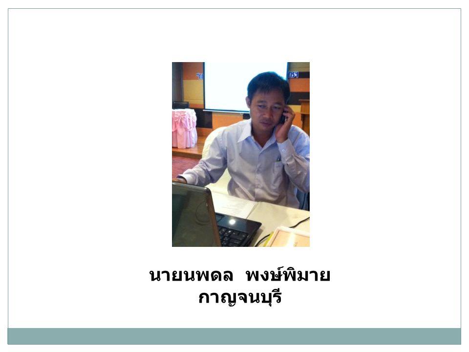 นายนพดล พงษ์พิมาย กาญจนบุรี