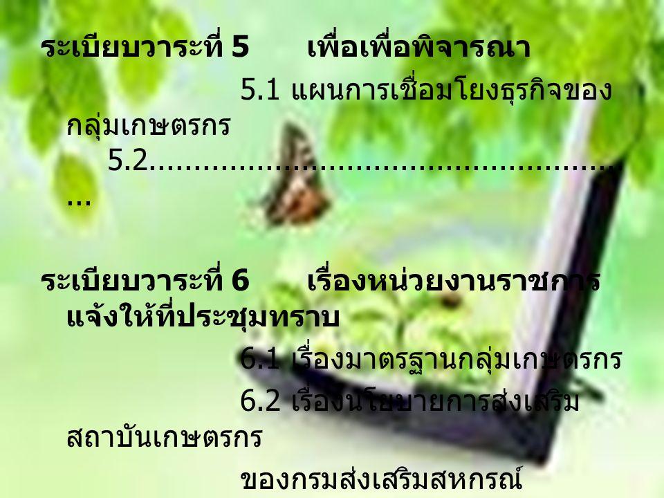 ระเบียบวาระที่ 5 เพื่อเพื่อพิจารณา 5.1 แผนการเชื่อมโยงธุรกิจของ กลุ่มเกษตรกร 5.2........................................................ ระเบียบวาระที