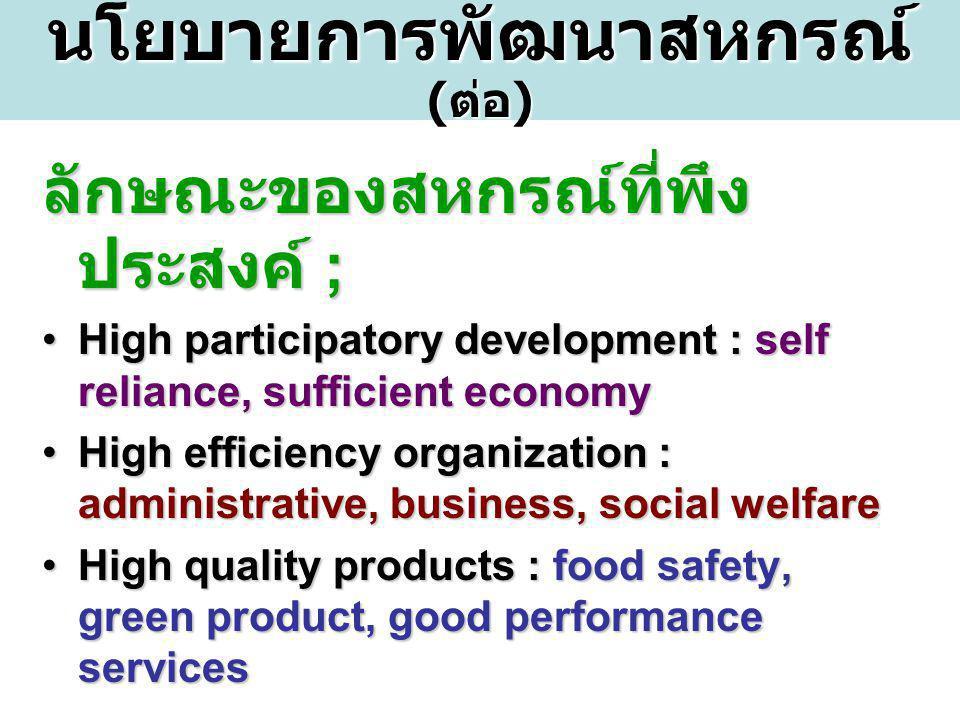 นโยบายการพัฒนาสหกรณ์ ( ต่อ ) ลักษณะของสหกรณ์ที่พึง ประสงค์ ; High participatory development : self reliance, sufficient economyHigh participatory deve