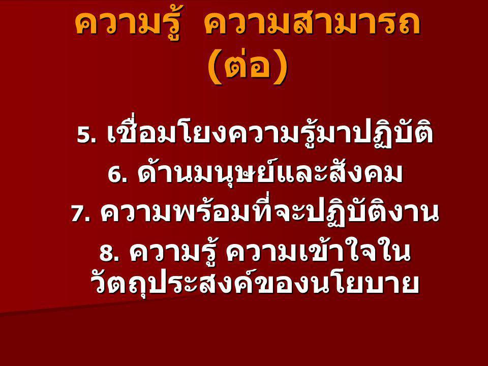 5.เชื่อมโยงความรู้มาปฏิบัติ 6. ด้านมนุษย์และสังคม 7.