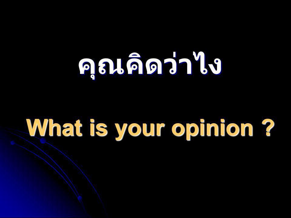 คุณคิดว่าไง What is your opinion ?