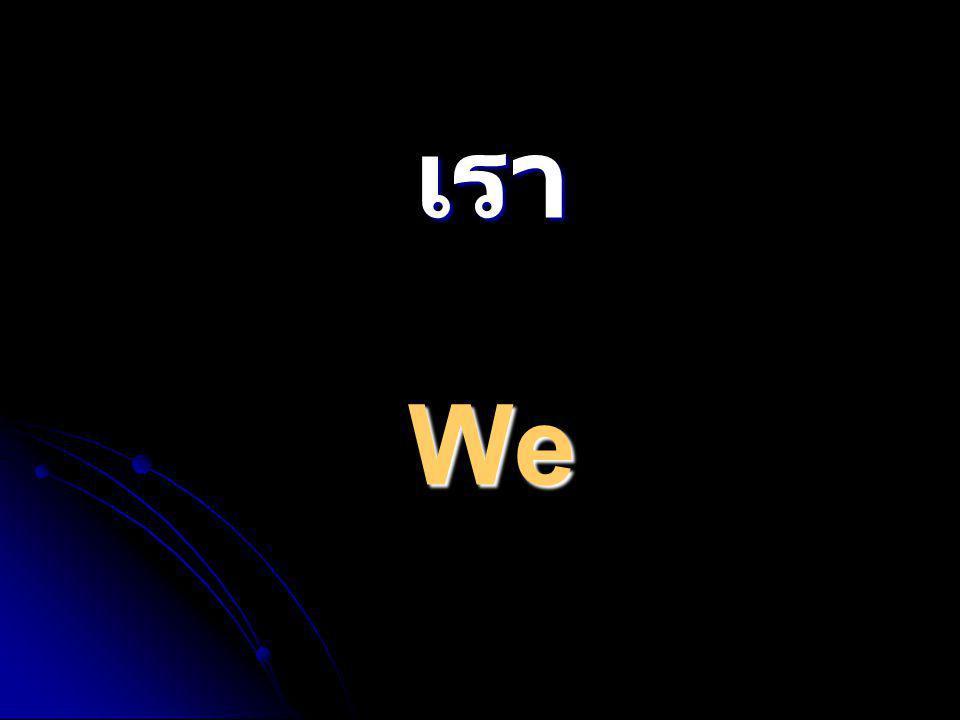 เรา We