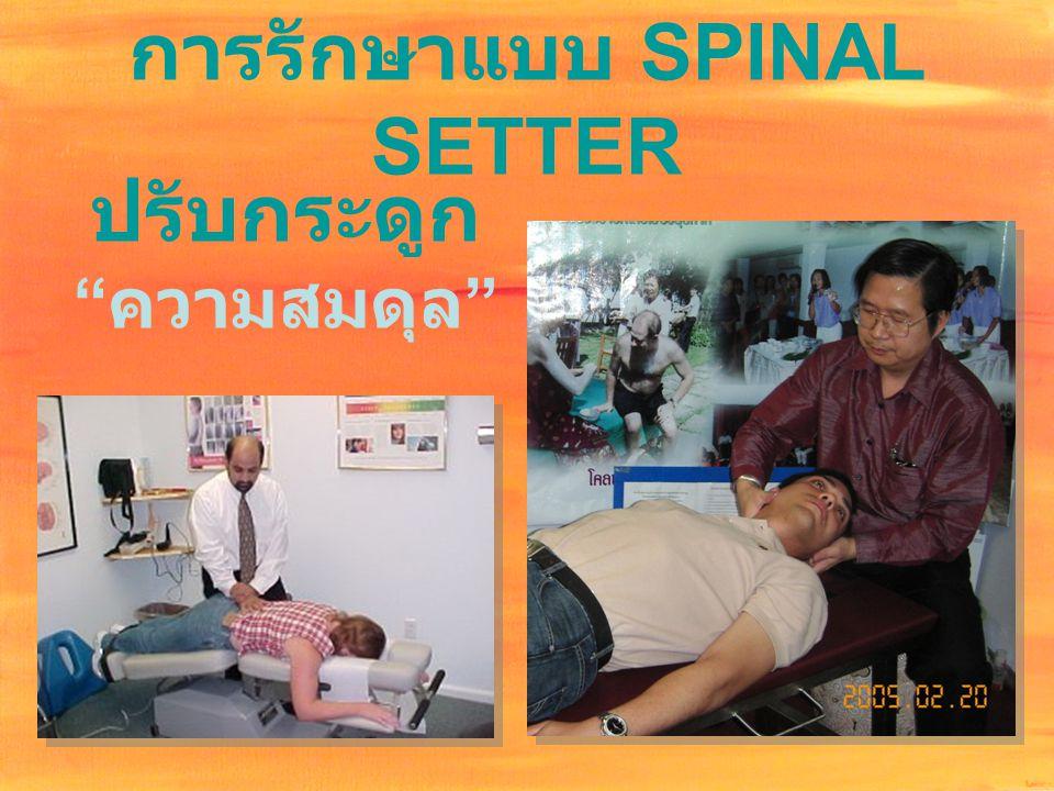 """การรักษาแบบ SPINAL SETTER ปรับกระดูก """" ความสมดุล """""""