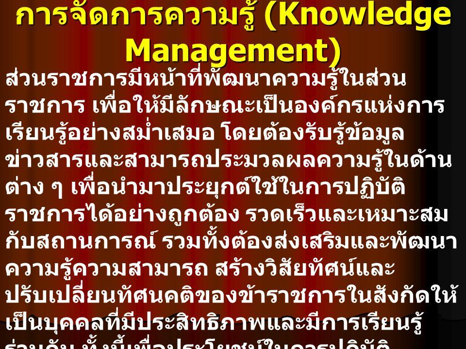 ขั้นตอนการดำเนินงานการจัดการ ความรู้ระดับกรมฯ 1.
