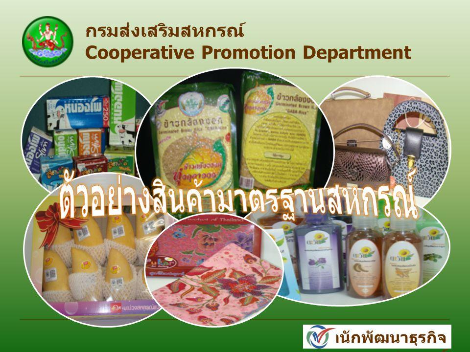 กรมส่งเสริมสหกรณ์ Cooperative Promotion Department สำนักพัฒนาธุรกิจ สหกรณ์