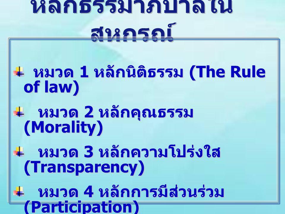 หลักธรรมาภิบาลใน สหกรณ์ หมวด 1 หลักนิติธรรม (The Rule of law) หมวด 1 หลักนิติธรรม (The Rule of law) หมวด 2 หลักคุณธรรม (Morality) หมวด 2 หลักคุณธรรม (