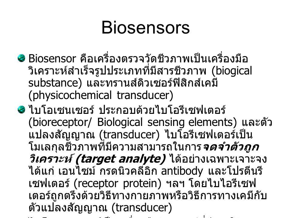 Biosensors Biosensor คือเครื่องตรวจวัดชีวภาพเป็นเครื่องมือ วิเคราะห์สำเร็จรูปประเภทที่มีสารชีวภาพ (biogical substance) และทรานส์ดิวเซอร์ฟิสิกส์เคมี (p