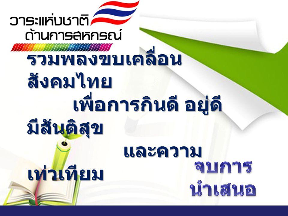 รวมพลังขับเคลื่อน สังคมไทย เพื่อการกินดี อยู่ดี มีสันติสุข เพื่อการกินดี อยู่ดี มีสันติสุข และความ เท่าเทียม และความ เท่าเทียม