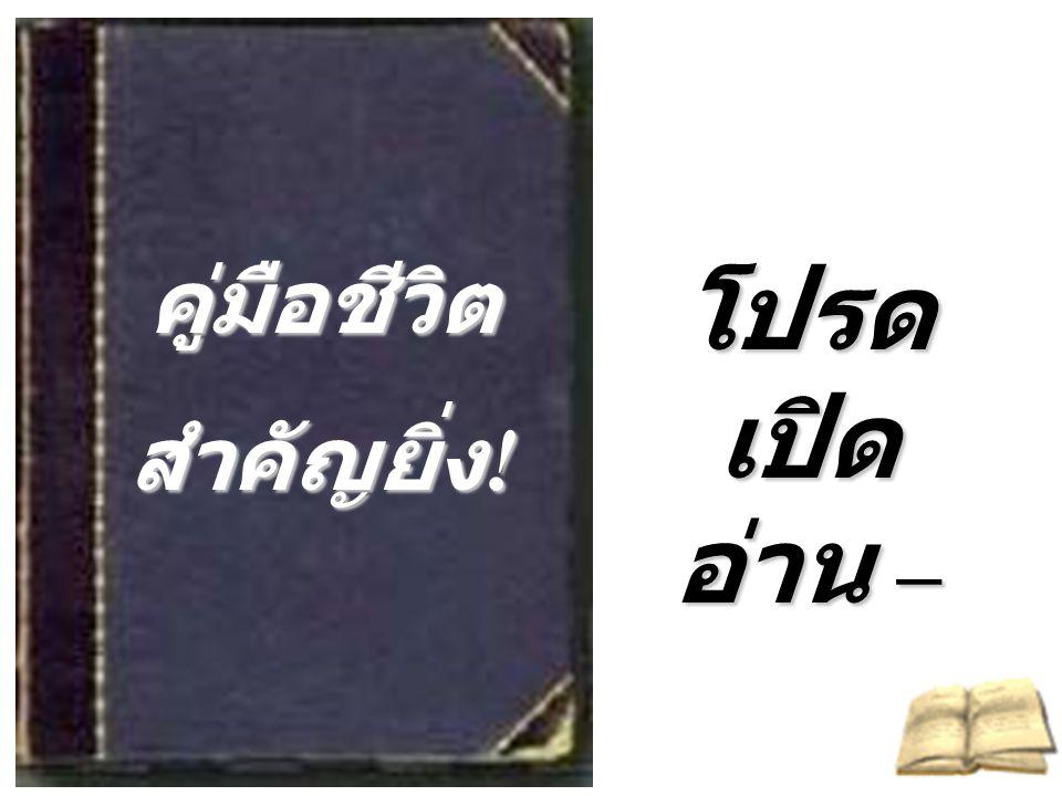 คู่มือชีวิต สำคัญยิ่ง ! โปรด เปิด อ่าน –