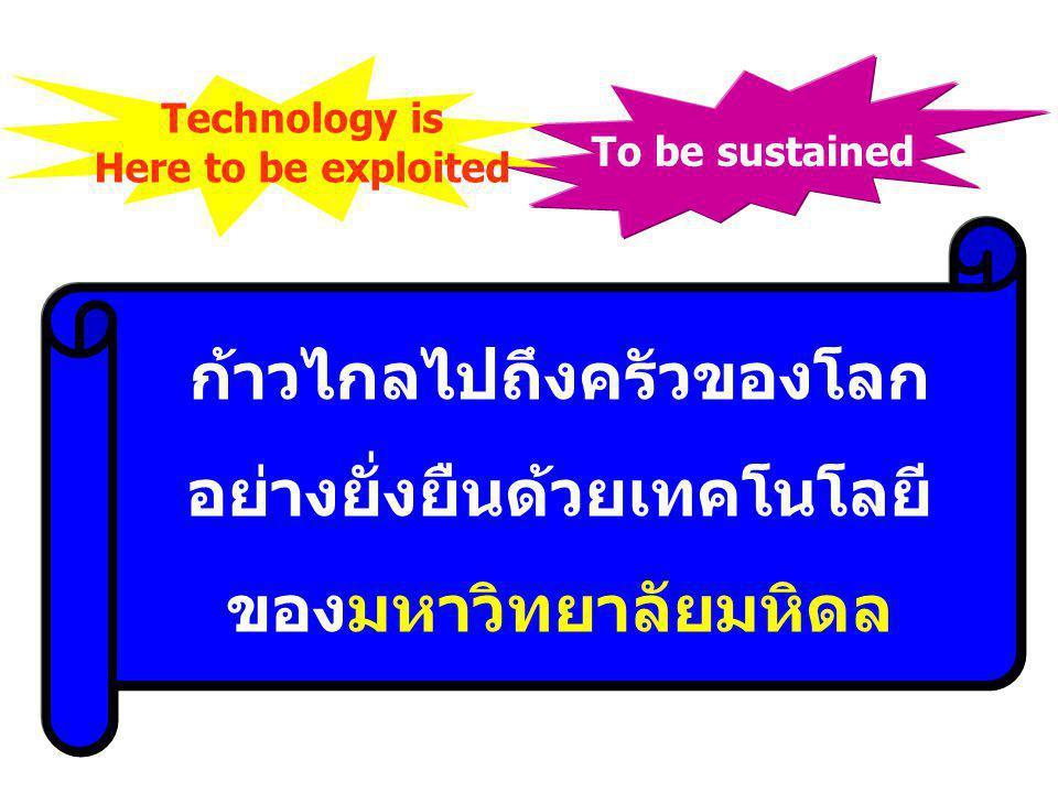 To be sustained ก้าวไกลไปถึงครัวของโลก อย่างยั่งยืนด้วยเทคโนโลยี ของมหาวิทยาลัยมหิดล Technology is Here to be exploited