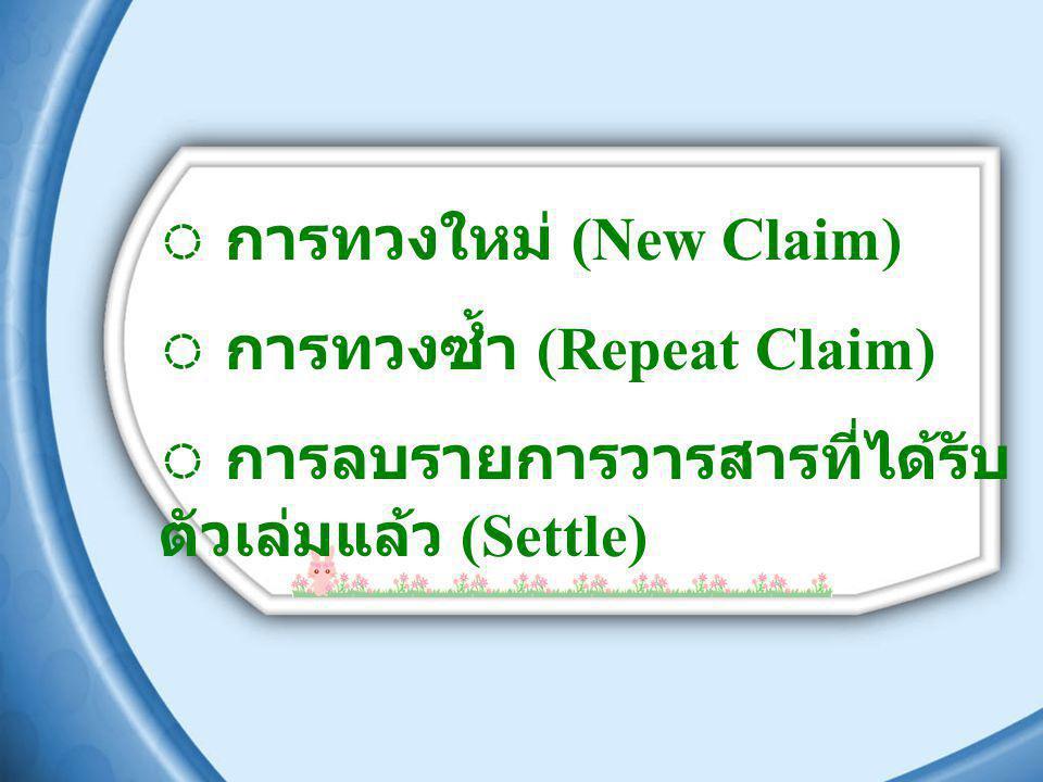 ◌ การทวงใหม่ (New Claim) ◌ การทวงซ้ำ (Repeat Claim) ◌ การลบรายการวารสารที่ได้รับ ตัวเล่มแล้ว (Settle)