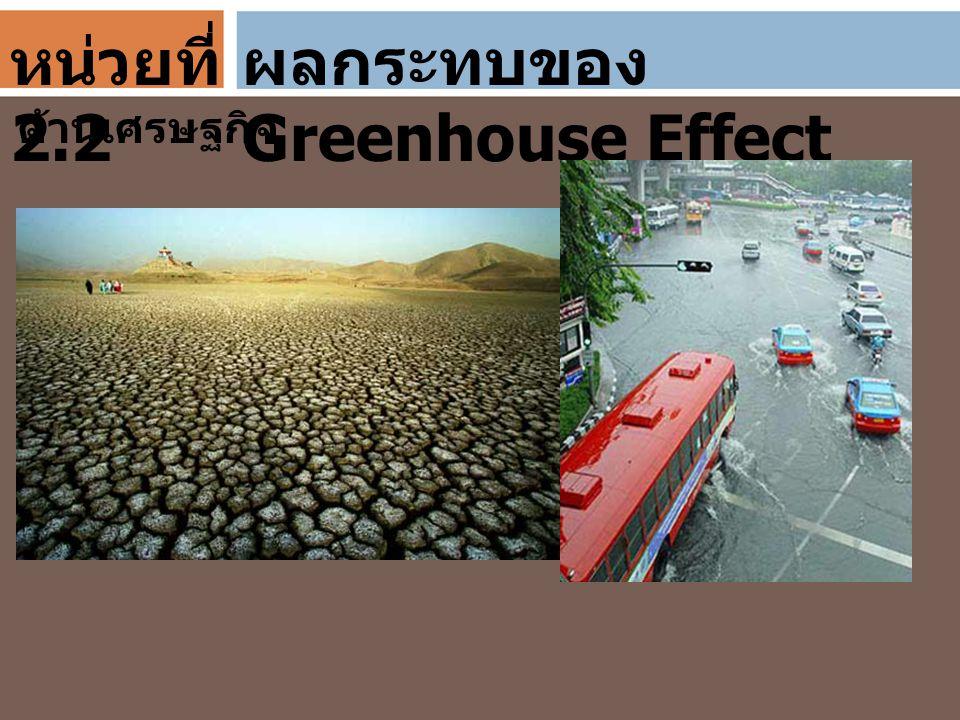 ผลกระทบของ Greenhouse Effect ด้านเศรษฐกิจ หน่วยที่ 2.2