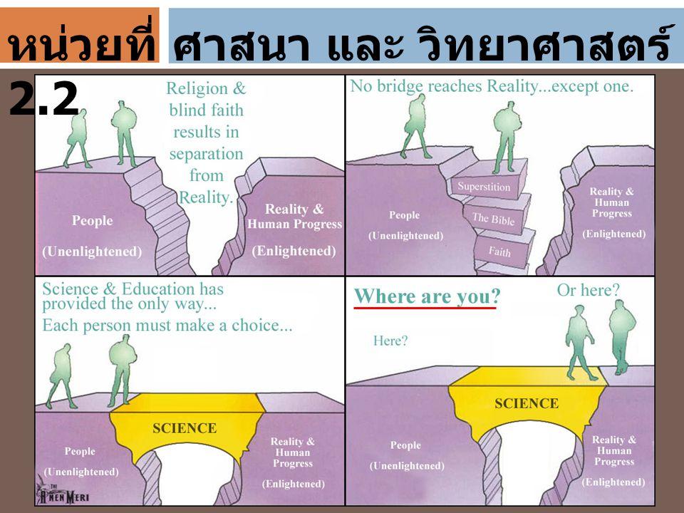 ศาสนา และ วิทยาศาสตร์หน่วยที่ 2.2