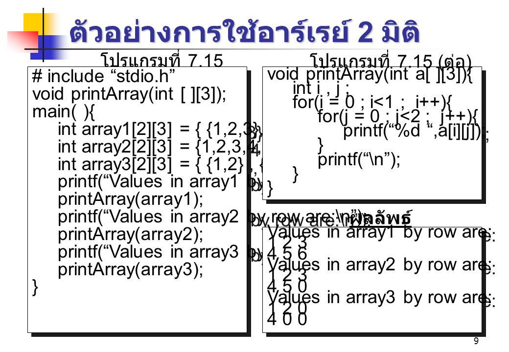"""9 ตัวอย่างการใช้อาร์เรย์ 2 มิติ # include """"stdio.h"""" void printArray(int [ ][3]); main( ){ int array1[2][3] = { {1,2,3},{4,5,6} }; int array2[2][3] = {"""