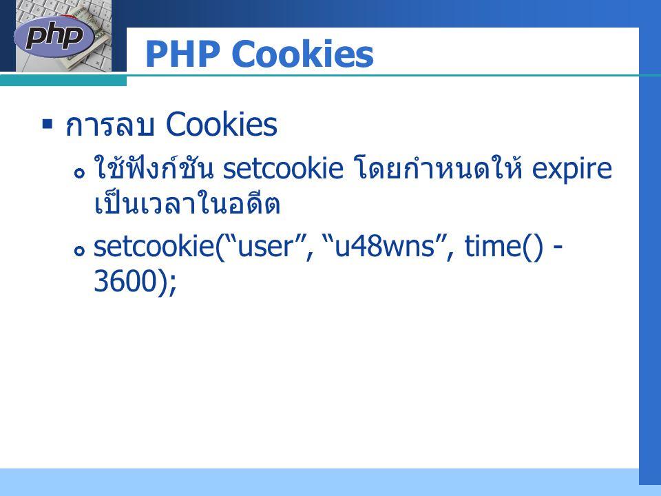 "Company LOGO PHP Cookies  การลบ Cookies  ใช้ฟังก์ชัน setcookie โดยกำหนดให้ expire เป็นเวลาในอดีต  setcookie(""user"", ""u48wns"", time() - 3600);"