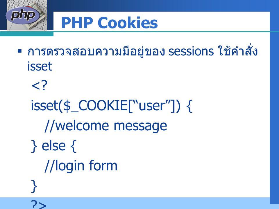 "Company LOGO PHP Cookies  การตรวจสอบความมีอยู่ของ sessions ใช้คำสั่ง isset <? isset($_COOKIE[""user""]) { //welcome message } else { //login form } ?>"