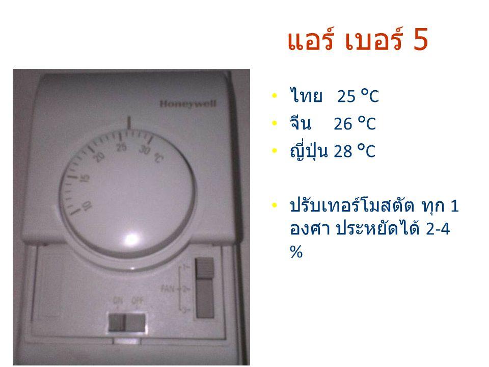 แอร์ เบอร์ 5 ไทย 25 °C จีน 26 °C ญี่ปุ่น 28 °C ปรับเทอร์โมสตัต ทุก 1 องศา ประหยัดได้ 2-4 %