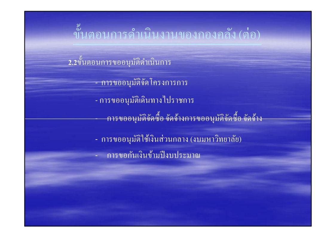 ขั้นตอนการดําเนินงานของกองคลัง ( ต่อ ) 2.2 ขั้นตอนการขออนุมัติดําเนินการ - การขออนุมัติจัดโครงการการ - การขออนุมัติเดินทางไปราชการ - การขออนุมัติจัดซื