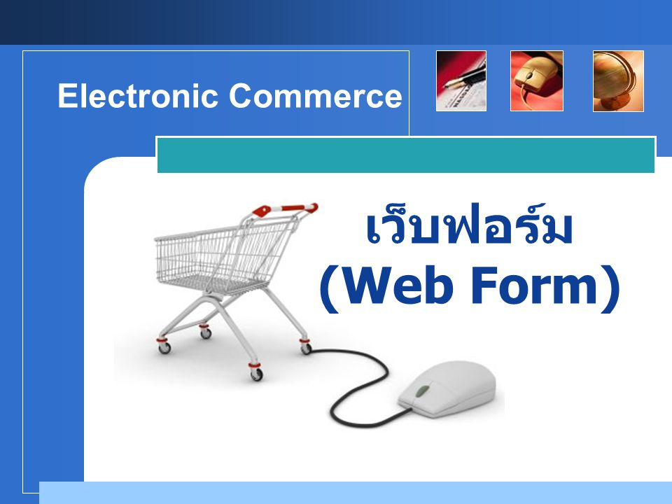 เว็บฟอร์ม (Web Form) Electronic Commerce