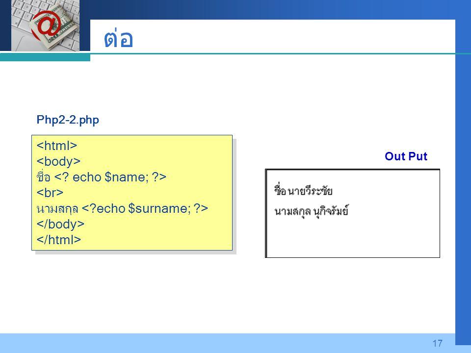 Company LOGO 17 ต่อ ชื่อ นามสกุล Out Put Php2-2.php