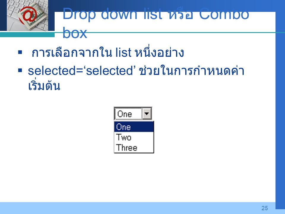 Company LOGO 25 Drop down list หรือ Combo box  การเลือกจากใน list หนึ่งอย่าง  selected='selected' ช่วยในการกำหนดค่า เริ่มต้น