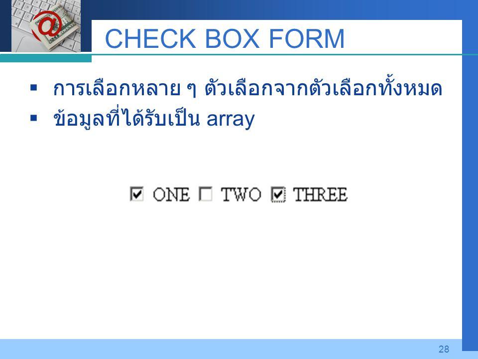 Company LOGO 28 CHECK BOX FORM  การเลือกหลาย ๆ ตัวเลือกจากตัวเลือกทั้งหมด  ข้อมูลที่ได้รับเป็น array