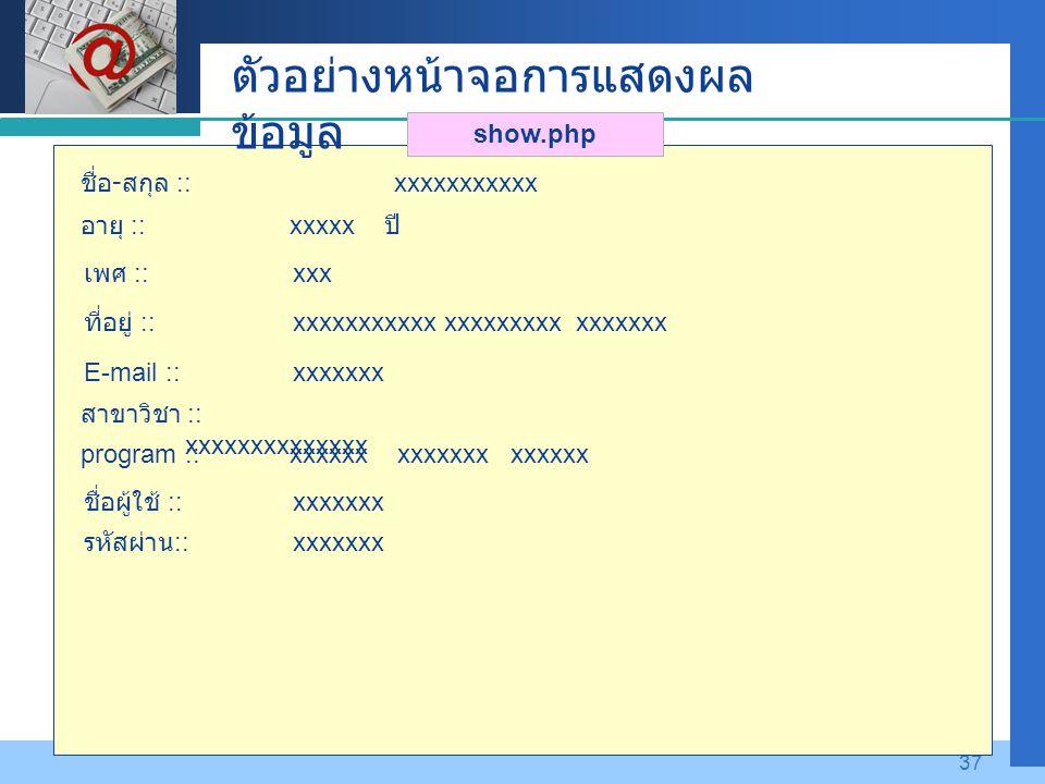 Company LOGO 37 show.php อายุ ::xxxxx ปี ชื่อ - สกุล ::xxxxxxxxxxx ที่อยู่ ::xxxxxxxxxxx xxxxxxxxx xxxxxxx E-mail ::xxxxxxx เพศ ::xxx สาขาวิชา :: xxxx