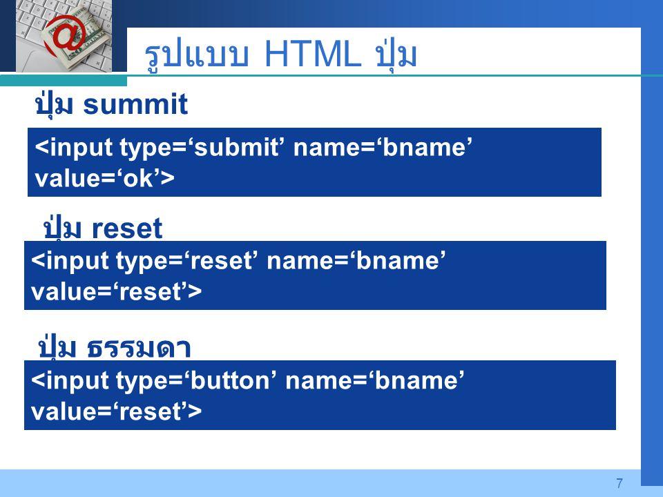 Company LOGO 7 รูปแบบ HTML ปุ่ม ปุ่ม summit ปุ่ม reset ปุ่ม ธรรมดา