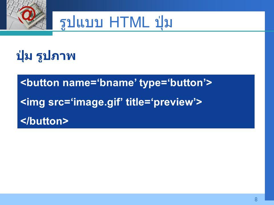 Company LOGO 8 รูปแบบ HTML ปุ่ม ปุ่ม รูปภาพ