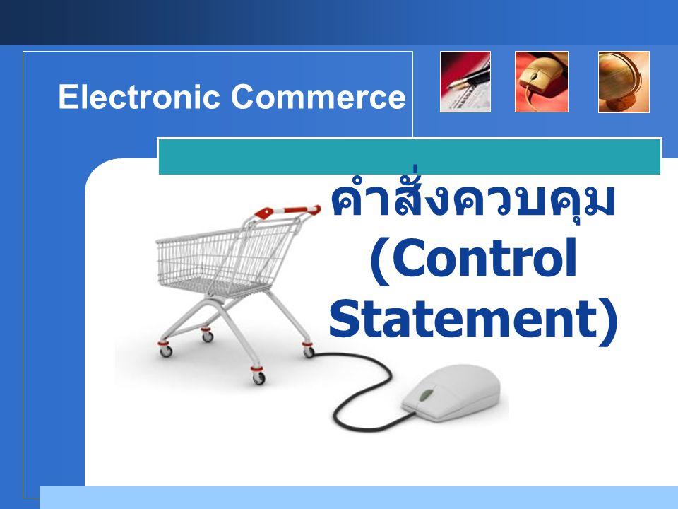 คำสั่งควบคุม (Control Statement) Electronic Commerce