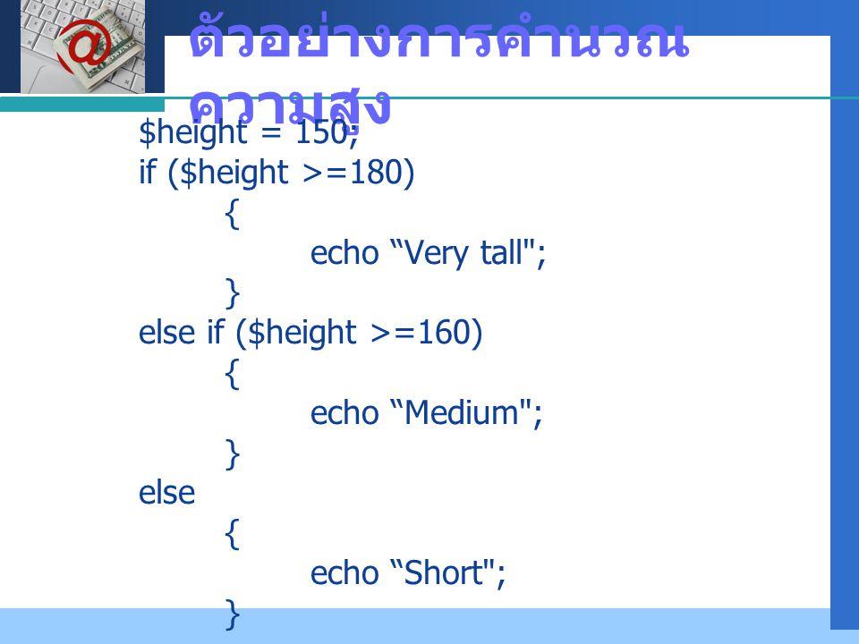 "Company LOGO ตัวอย่างการคำนวณ ความสูง $height = 150; if ($height >=180) { echo ""Very tall"