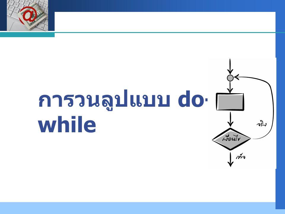 Company LOGO การวนลูปแบบ do- while