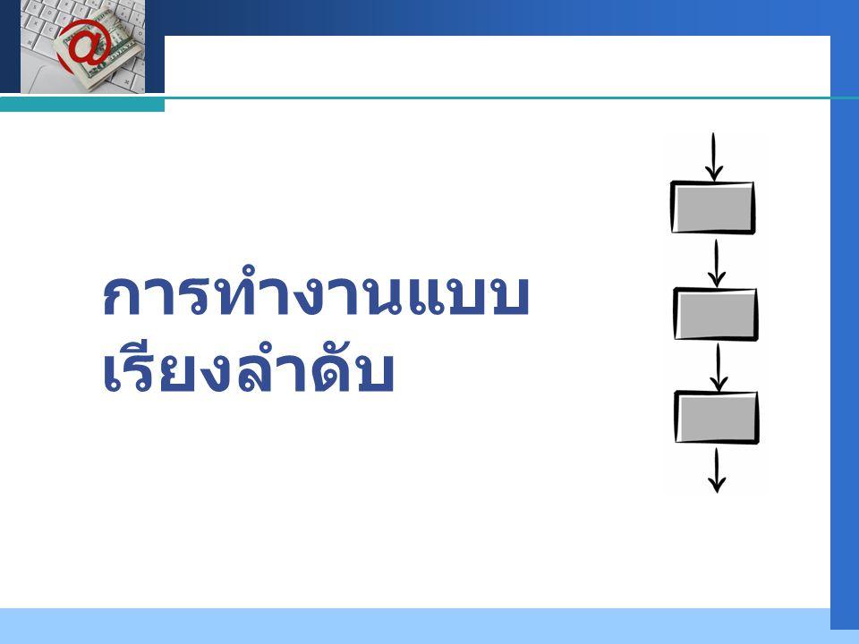Company LOGO แบบฝึกหัด  เขียนโปรแกรมแสดงเลข 1 ถึง 10 โดย ใช้ while  เขียนโปรแกรมแสดงเลข 10 ถึง 1  เขียนโปรแกรมบวกเลข 1 ถึง 10  เขียนโปรแกรมพิมพ์เลขคู่ระหว่าง 0-10