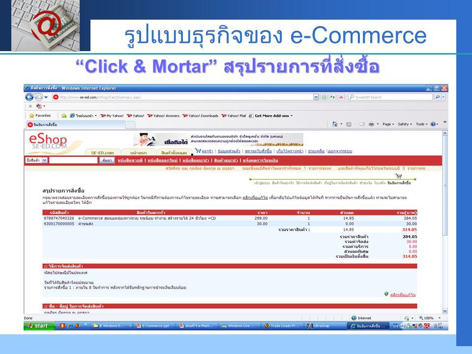 "Company LOGO รูปแบบธุรกิจของ e-Commerce ""Click & Mortar"" สรุปรายการที่สั่งซื้อ"
