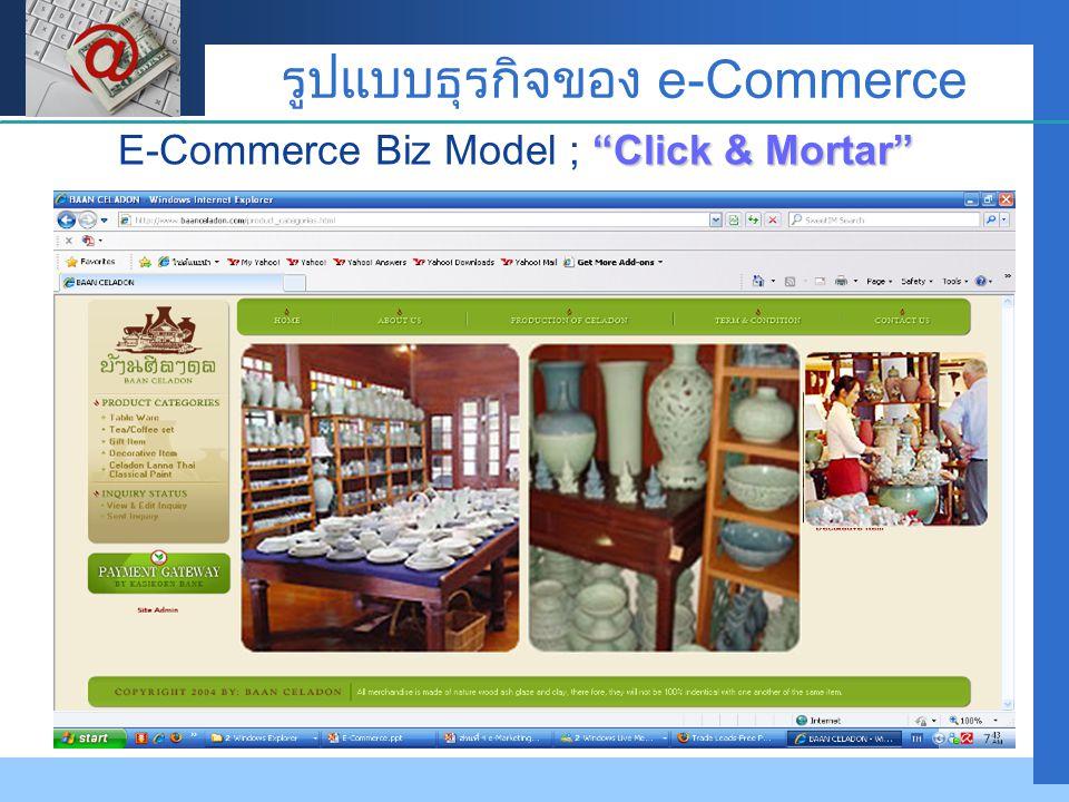 """Company LOGO รูปแบบธุรกิจของ e-Commerce """"Click & Mortar"""" E-Commerce Biz Model ; """"Click & Mortar"""""""