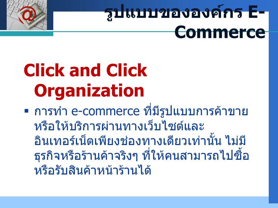 Company LOGO Click and Click Organization  การทำ e-commerce ที่มีรูปแบบการค้าขาย หรือให้บริการผ่านทางเว็บไซต์และ อินเทอร์เน็ตเพียงช่องทางเดียวเท่านั้