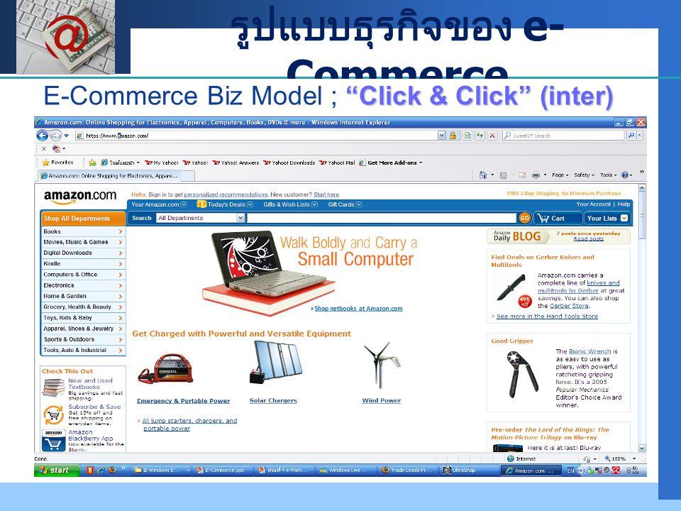 "Company LOGO รูปแบบธุรกิจของ e- Commerce ""Click & Click"" (inter) E-Commerce Biz Model ; ""Click & Click"" (inter)"