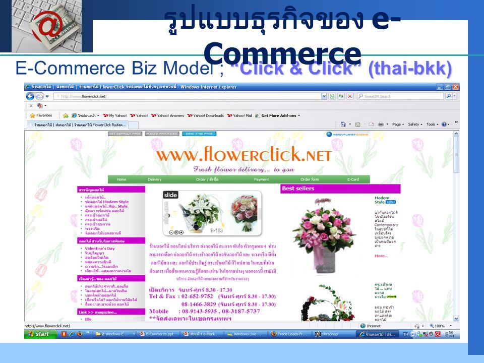 """Company LOGO """"Click & Click"""" (thai-bkk) E-Commerce Biz Model ; """"Click & Click"""" (thai-bkk) รูปแบบธุรกิจของ e- Commerce"""