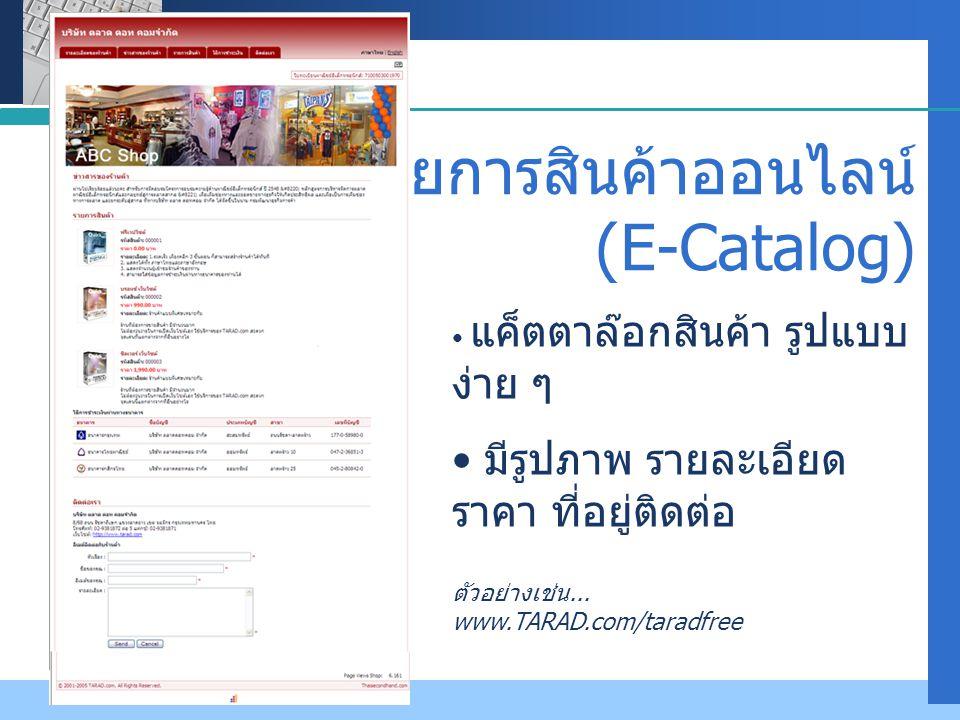 Company LOGO 1. รายการสินค้าออนไลน์ (E-Catalog) แค็ตตาล๊อกสินค้า รูปแบบ ง่าย ๆ มีรูปภาพ รายละเอียด ราคา ที่อยู่ติดต่อ ตัวอย่างเช่น... www.TARAD.com/ta