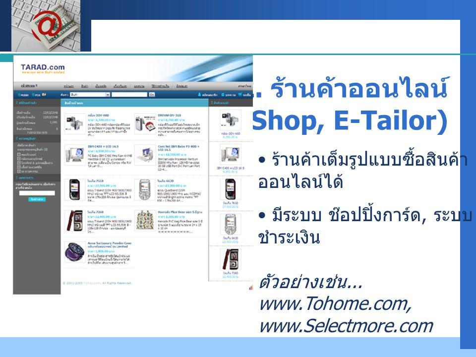 Company LOGO 2. ร้านค้าออนไลน์ (E-Shop, E-Tailor) ร้านค้าเต็มรูปแบบซื้อสินค้า ออนไลน์ได้ มีระบบ ช๊อปปิ้งการ์ด, ระบบ ชำระเงิน ตัวอย่างเช่น... www.Tohom